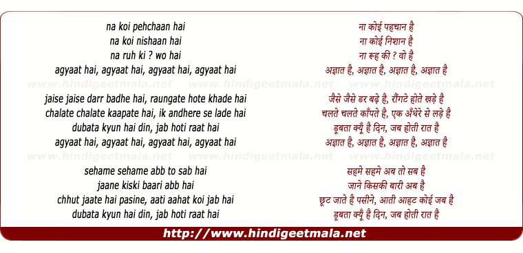 lyrics of song Na Koi Pehchaan Hai