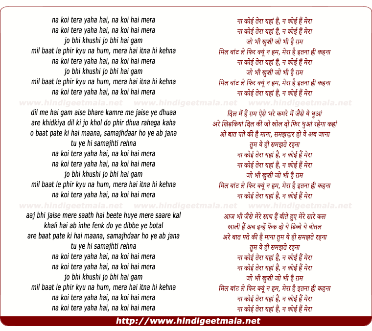 lyrics of song Na Koi Tera