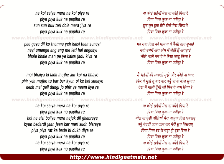 lyrics of song Na Koyee Saiya Meraa, Na Koyee Piya Re