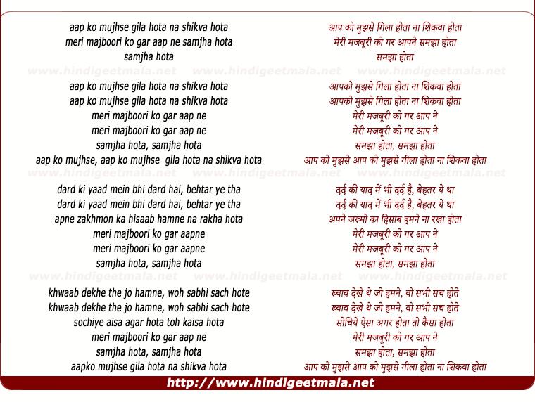 lyrics of song Aapko Mujhse Gilaa Hotaa Na Shikva Hota