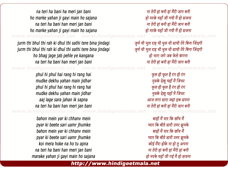 lyrics of song Na Teri Haa Bani