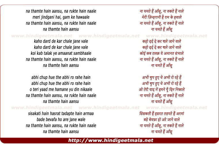 lyrics of song Na Thamte Hain Aansu