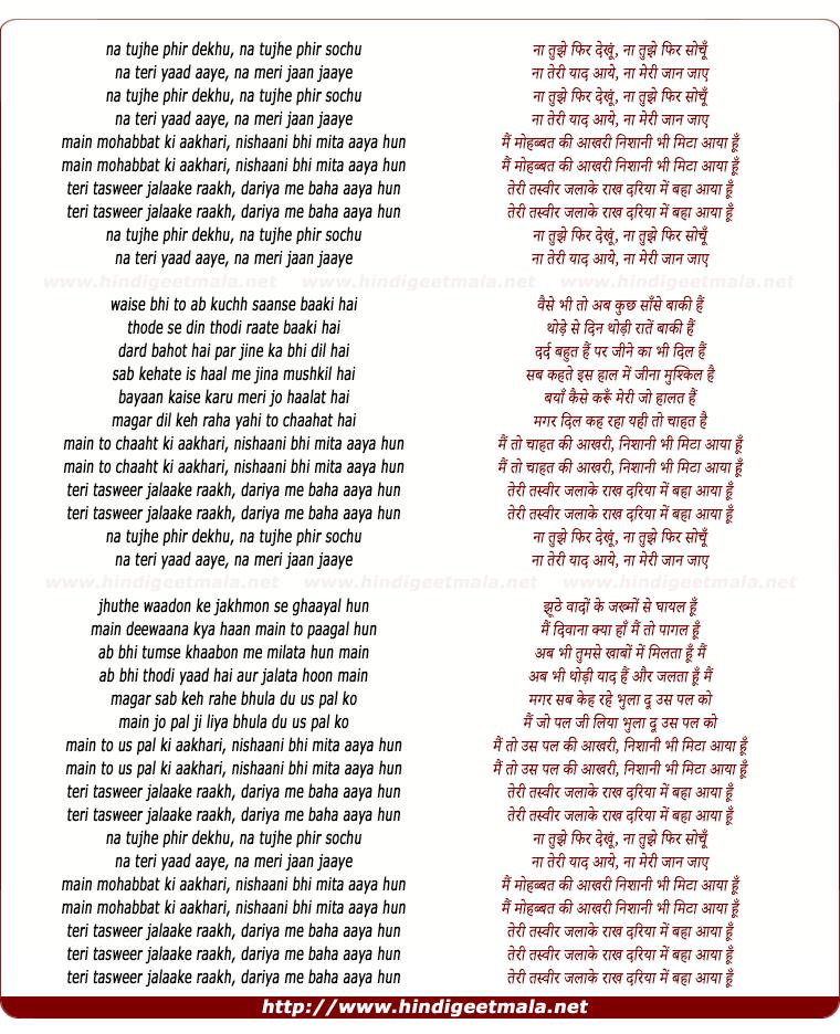 Pal Pal Yaad Teri Hindi Mp3 Song Download: Na Tujhe Phir Dekhu, Na Tujhe Phir Sochu