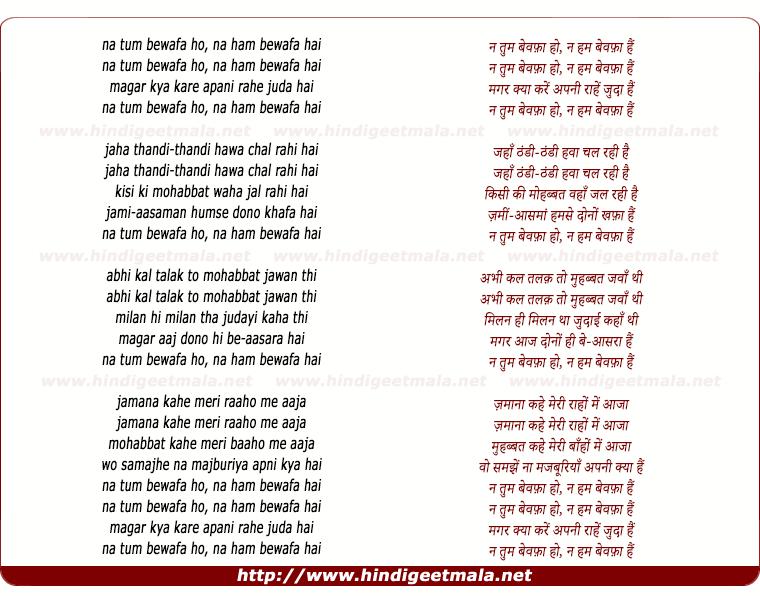 lyrics of song Na Tum Bewafa Ho, Na Ham Bewafa Hain