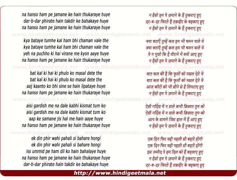 lyrics of song Na Hanso Hampe Zamane Ke Hai Thukraye Huye