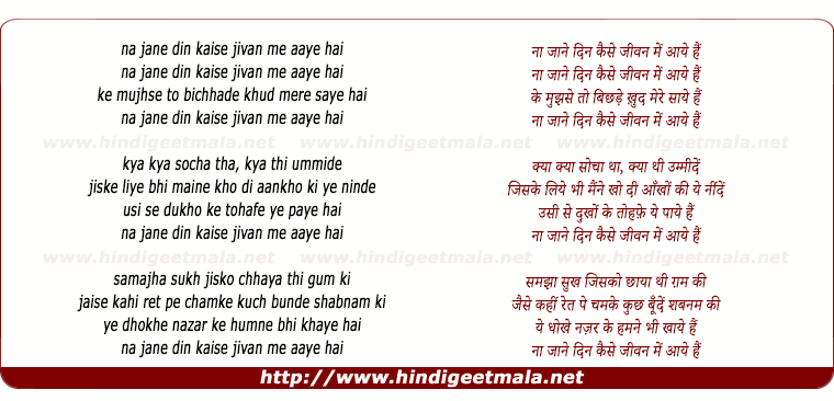 lyrics of song Naa Janey Din Kaise Jivan Me Aaye Hain