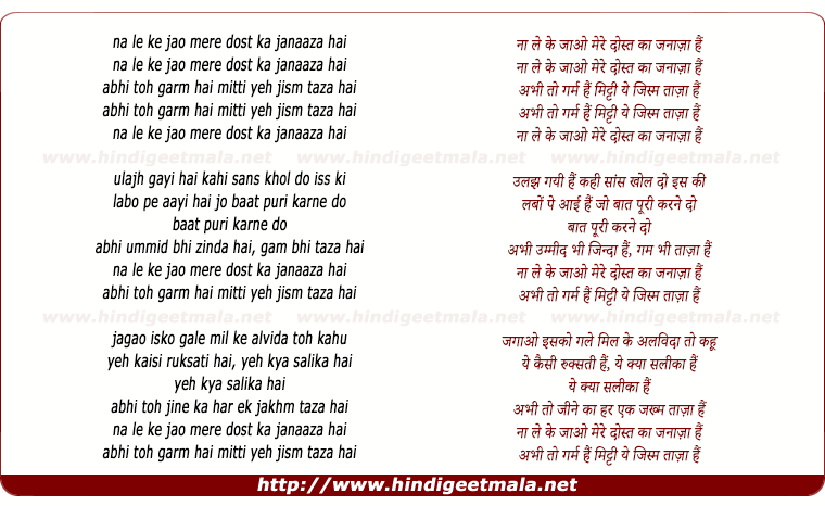 lyrics of song Naa Le Ke Jao Mere Dost Kaa Janaja Hai