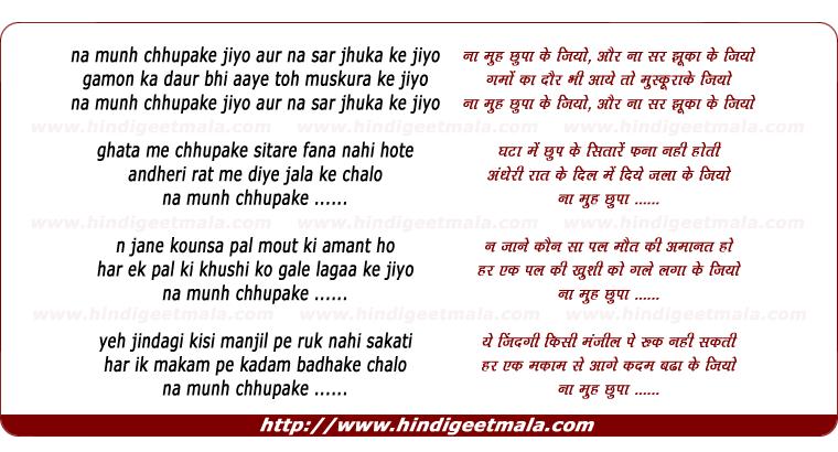 lyrics of song Na Munh Chhupake Jiyo Aur Na Sar Jhuka Ke Jiyo