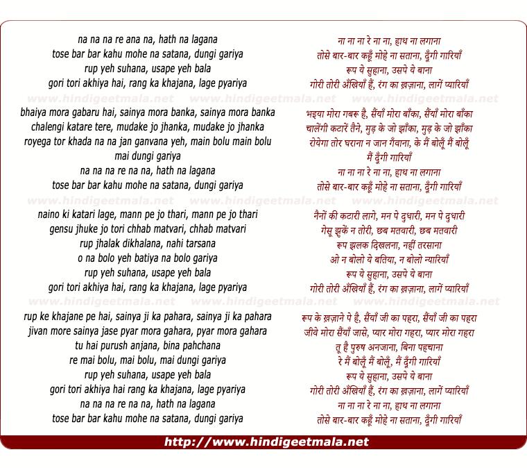 lyrics of song Na Na Na Re Ana Na, Haath Na Lagana