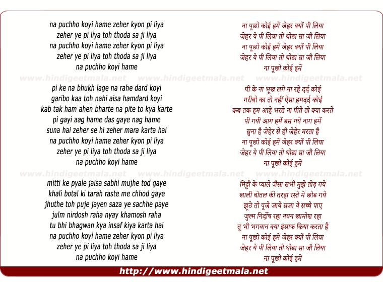 lyrics of song Na Pucho Koi Hame Zeher Kyu Pi Liya