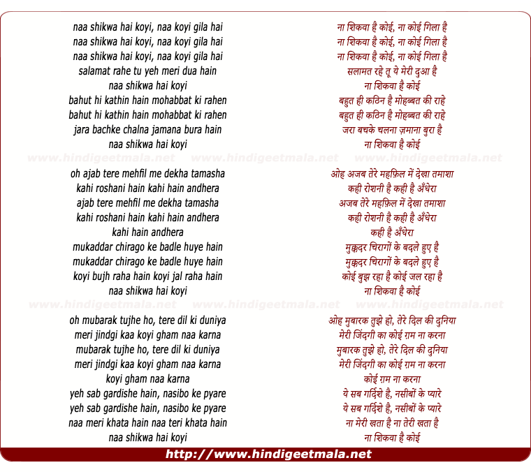 lyrics of song Naa Shikwa Hai Koyi Naa Koyi Gila Hai