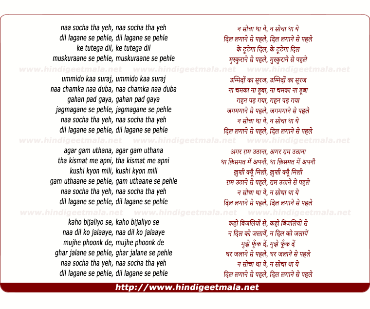 lyrics of song Naa Socha Tha Yeh
