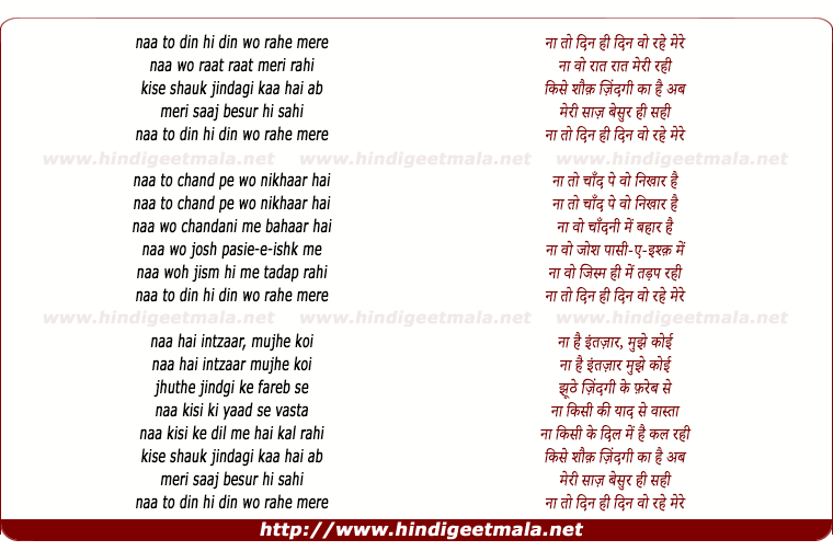 lyrics of song Naa Toh Din Hee Din Woh Rahe Mere