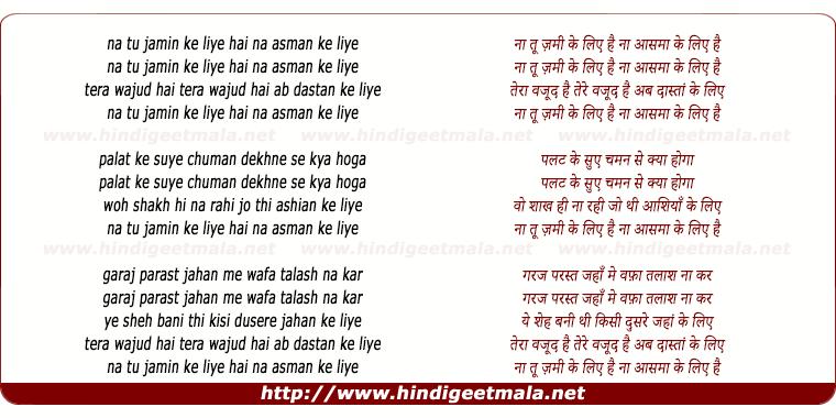 lyrics of song Na Too Jamin Key Liye