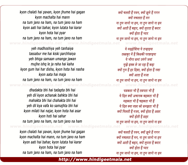 lyrics of song Kyo Hota Hai Pyar Na Tum Jano Na Ham