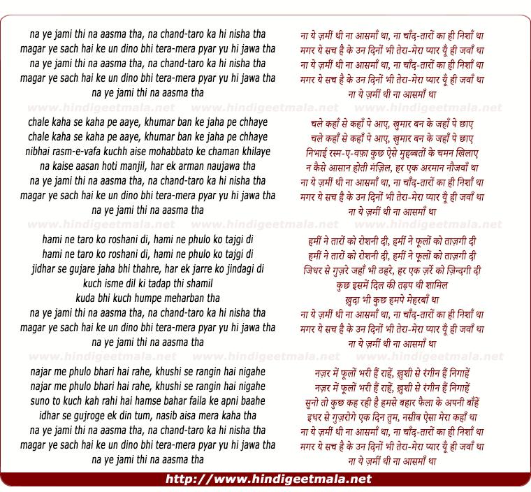 lyrics of song Na Ye Jamin Thee Na Aasman Tha