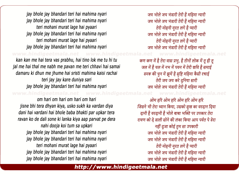 lyrics of song Jay Bhole Jay Bhandari Teri Hai Mahima Nyari