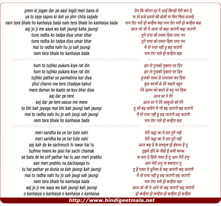 lyrics of song Naam Tera Bhale Ho Kanhaiya Bada