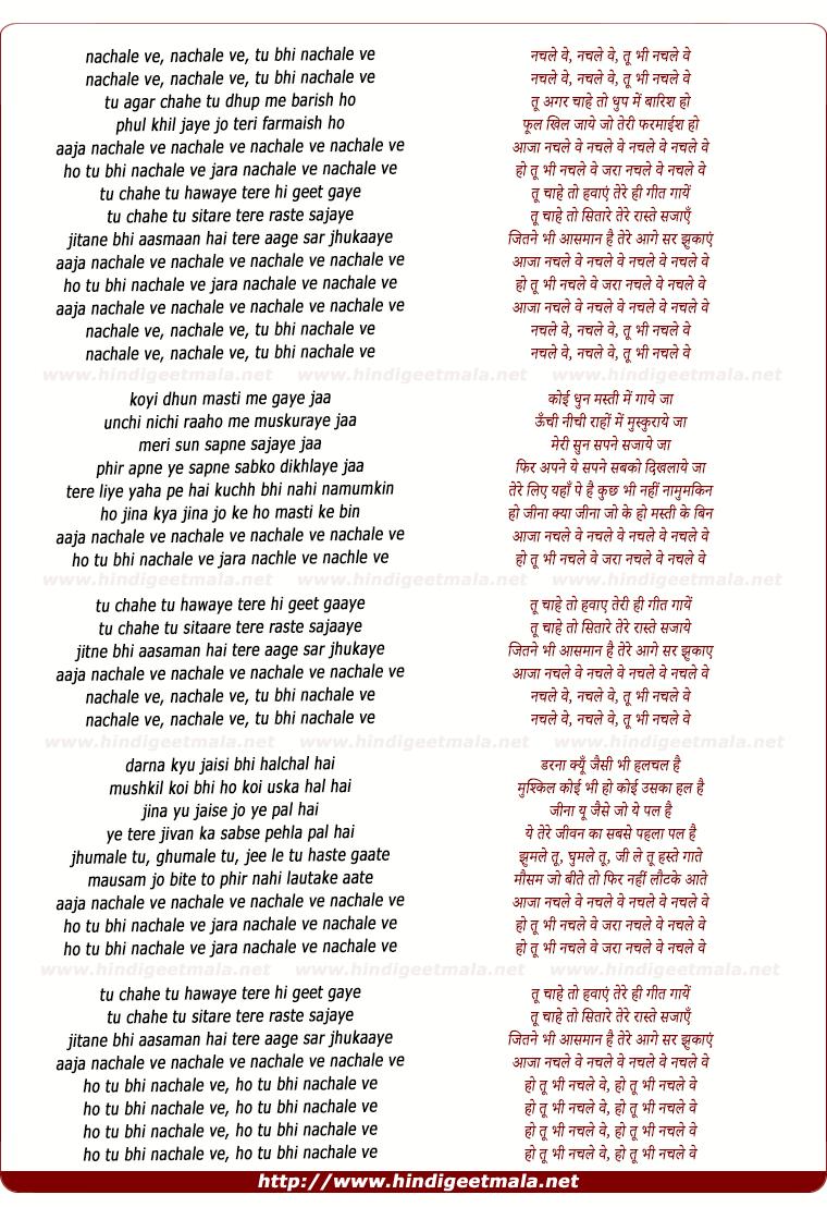lyrics of song Nachale Ve, Nachale Ve