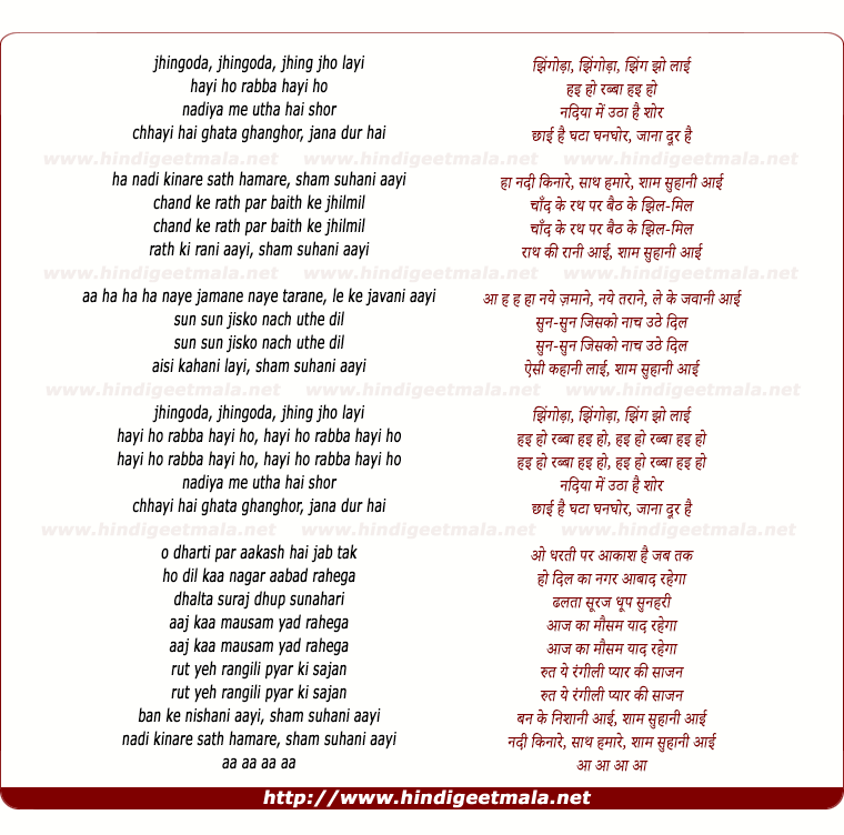 lyrics of song Nadi Kinare Sath Hamare