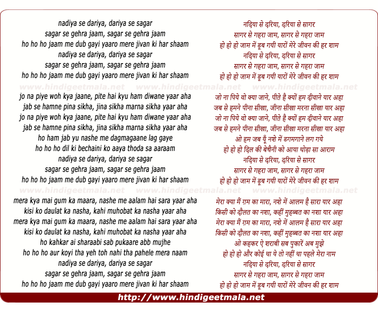 lyrics of song Nadiya Se Dariya, Dariya Se Sagar, Sagar Se Gahra Jaam