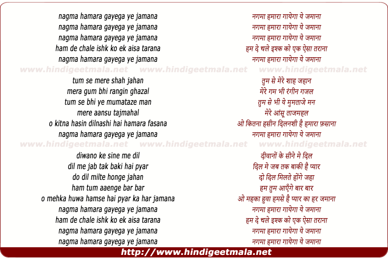 lyrics of song Nagma Hamara Gayega Yeh Jamana
