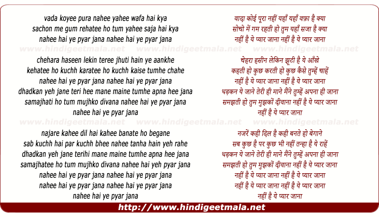 lyrics of song Nahee Hai Yeh Pyar Jana