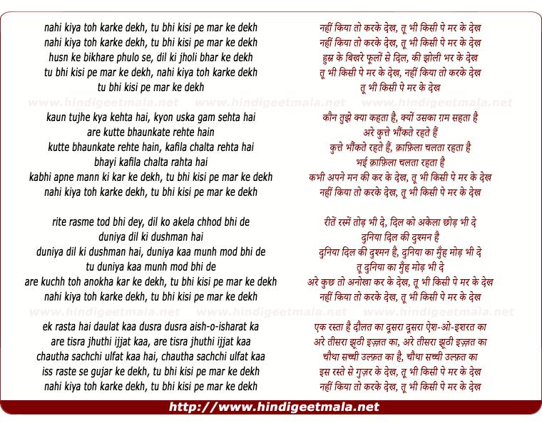 lyrics of song Nahee Kiya Toh Karke Dekh