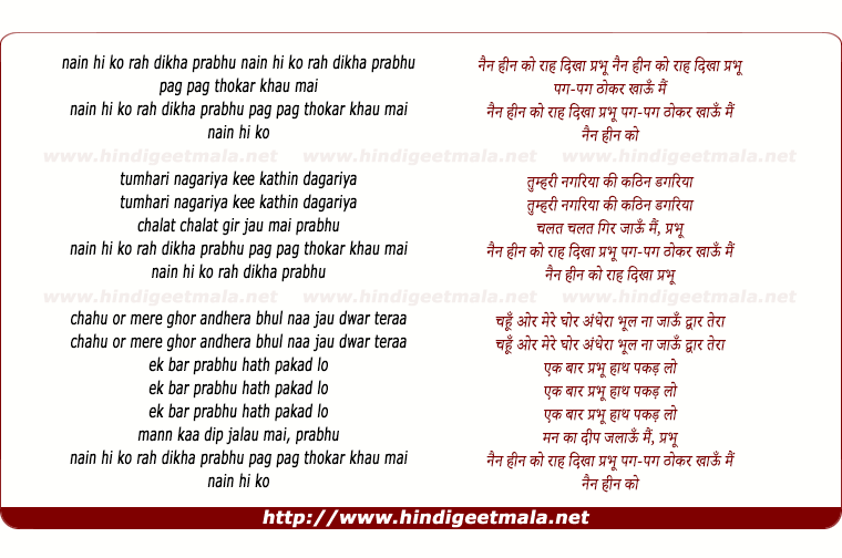 lyrics of song Nain Hin Ko Rah Dikha Prabhu