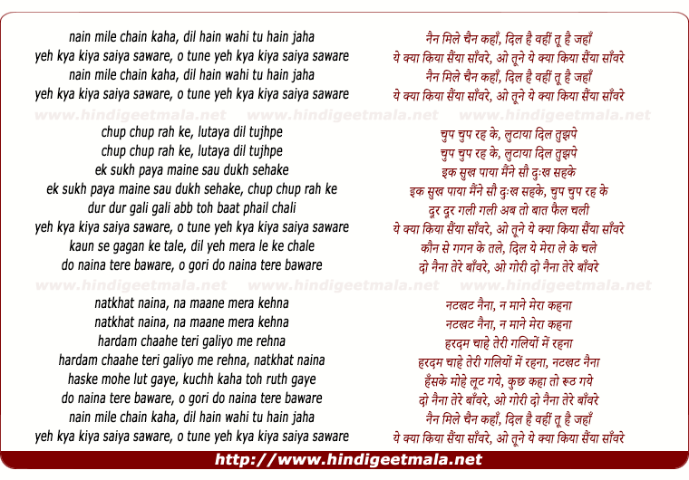 lyrics of song Nain Mile Chain Kaha, Dil Hai Wahi Tu Hai Jaha