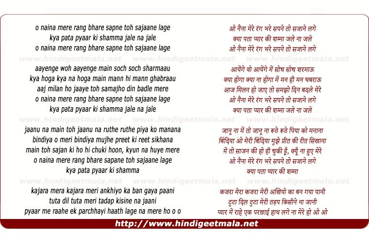 lyrics of song Naina Mere Rang Bhare Sapane Toh Sajaane Lage
