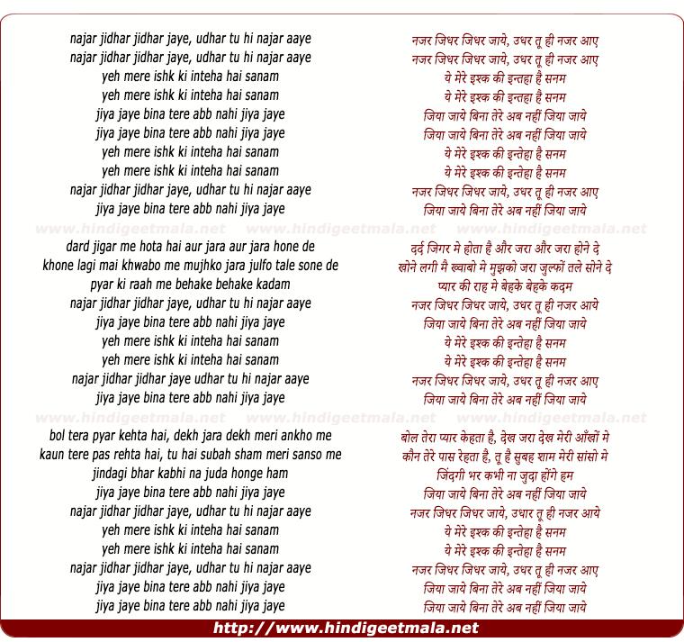 lyrics of song Najar Jidhar Jidhar Jaaye