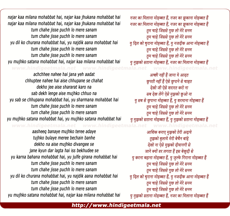 lyrics of song Najar Kaa Milana Mohabbat Hai