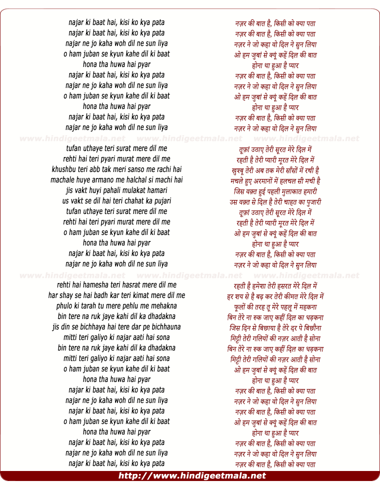 lyrics of song Najar Kee ,Bat Hai