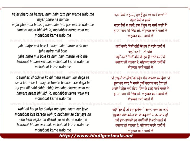 lyrics of song Najar Phero Naa Hamse