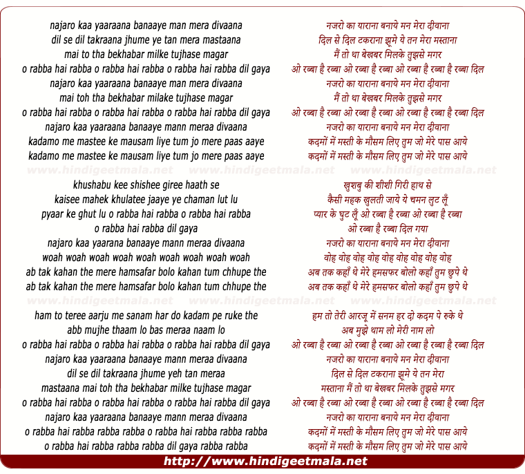 lyrics of song Najaro Kaa Yaaraana Banaaye Mann