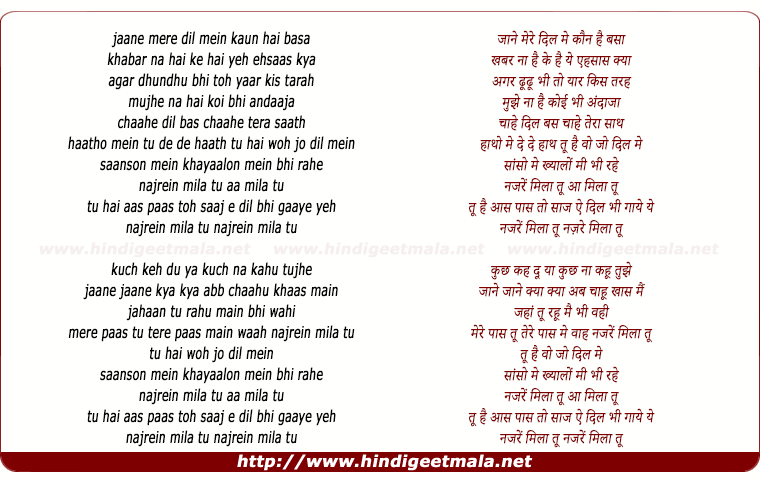 lyrics of song Najrein Mila Tu