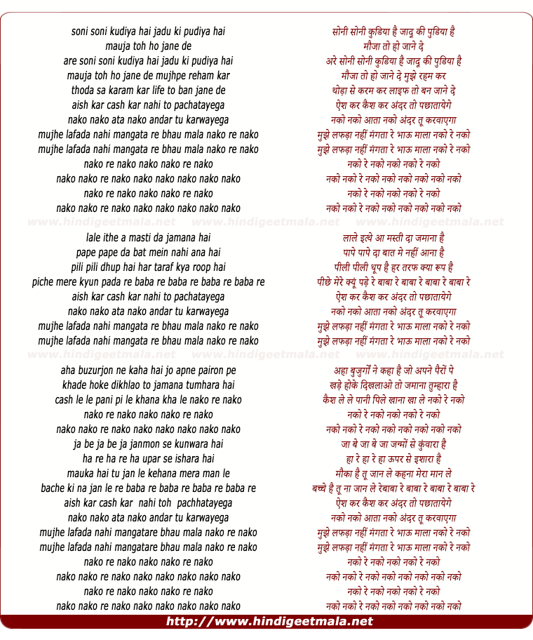lyrics of song Nako Re Nako