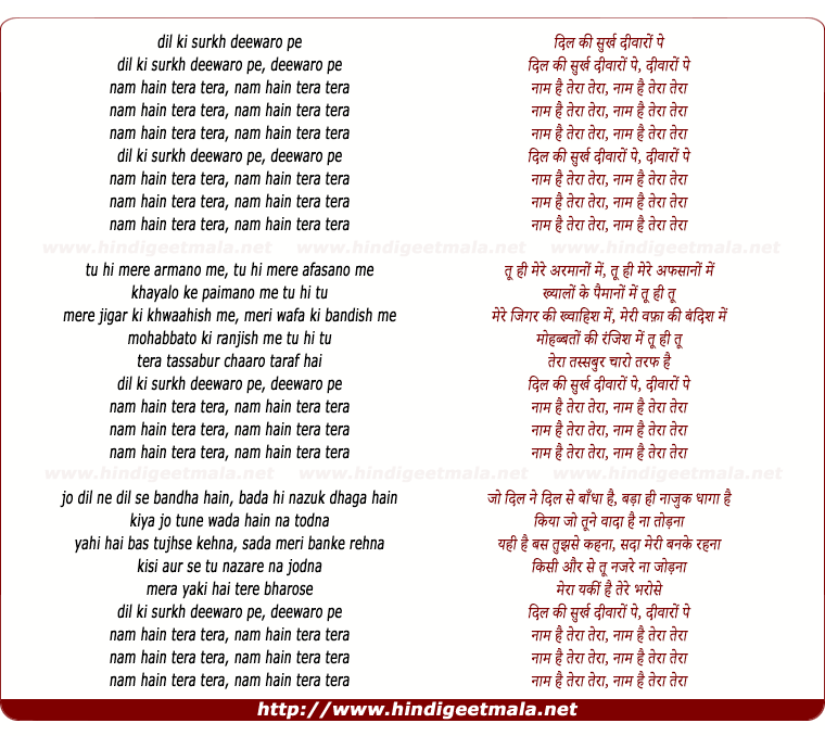 lyrics of song Nam Hain Tera Tera