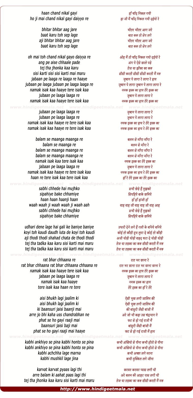 lyrics of song Namak Isak Kaa