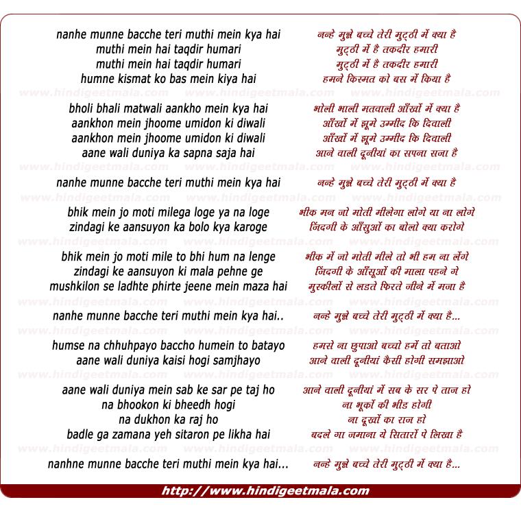 lyrics of song Nanhe Mune Bacche Teri Muthi Mein Kya Hai