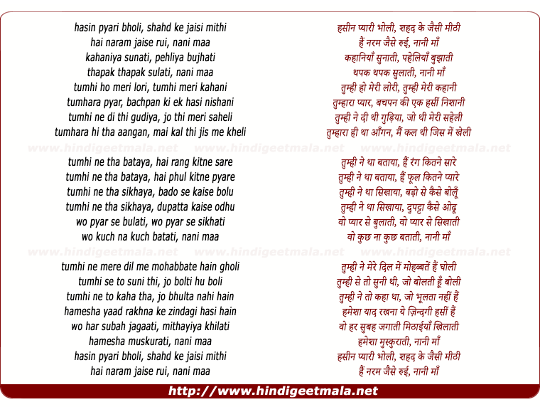 lyrics of song Nani Maa (lori Version)