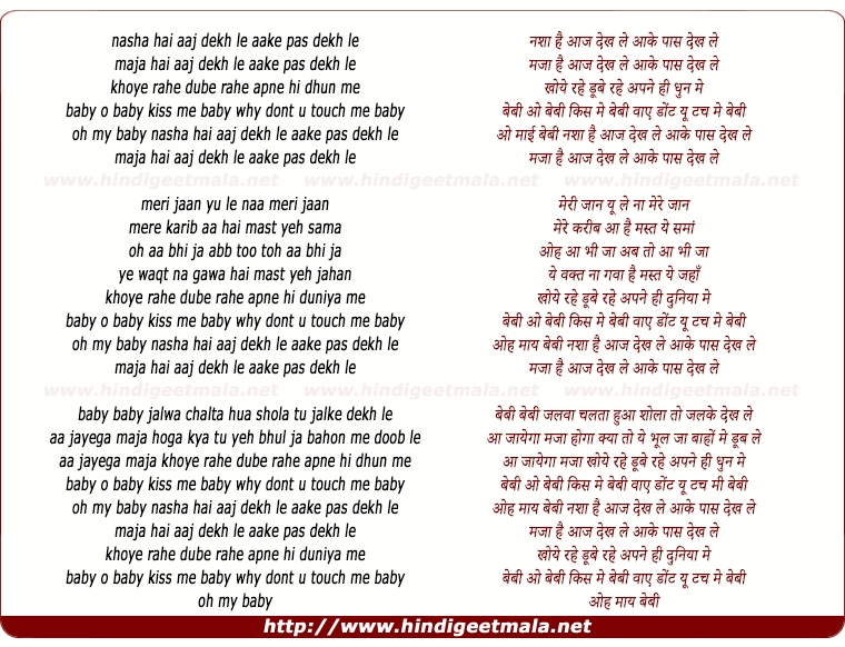 lyrics of song Nasha Hai Aaj Dekh Le, Aake Pas Dekh Le