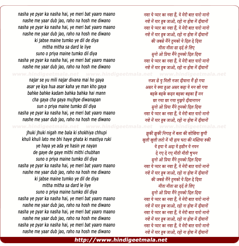lyrics of song Nasha Yeh Pyaar Ka Nasha Hai