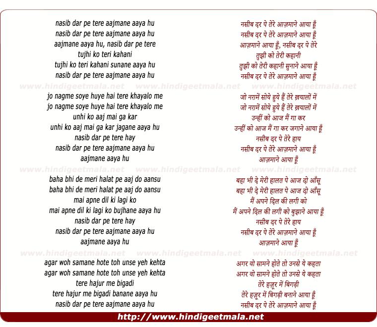 lyrics of song Nasib Dar Peh Tere Aajmane Aaya Hu