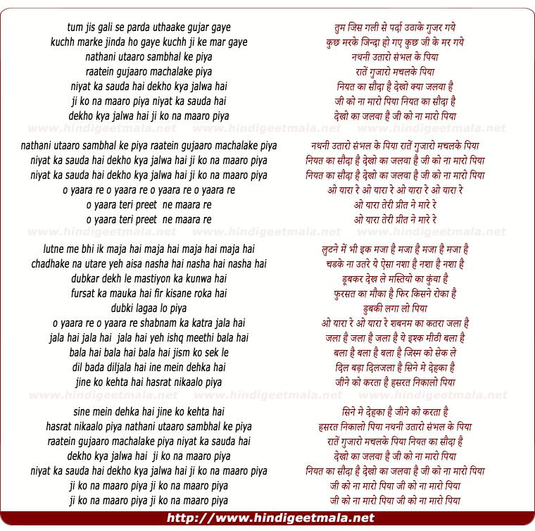 lyrics of song Nathani Utaaro Sambhal Ke Piya