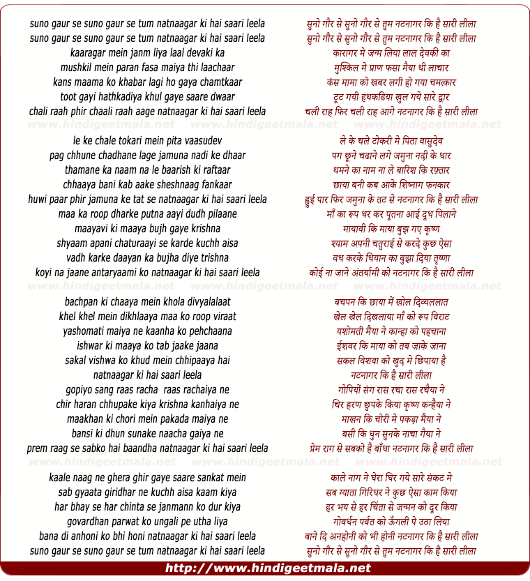 lyrics of song Natnaagar Ki Hai Saari Leela