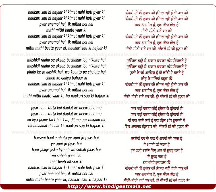 lyrics of song Naukari Sau Ki Hajaar Ki