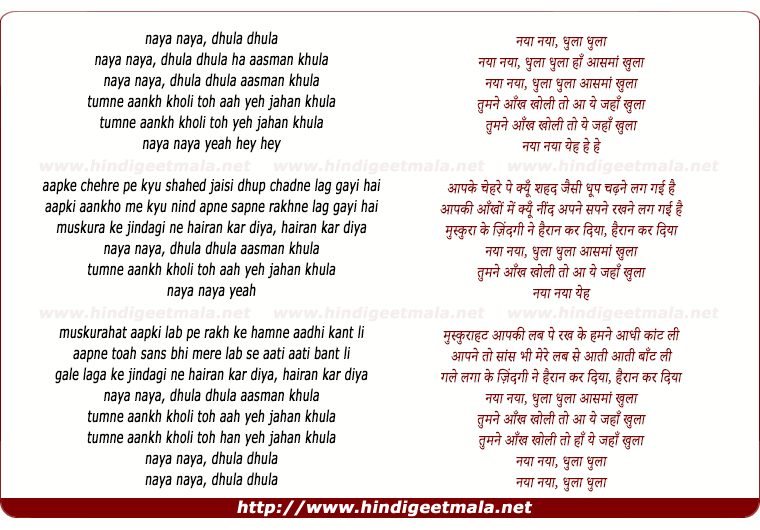 lyrics of song Naya Naya Dhula Dhula, Ha Aasman Khula