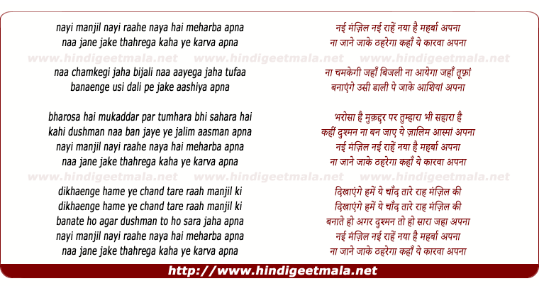lyrics of song Nayee Manjil Nayee Rahe Naya Hai Meharban Apna